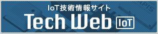 IoT技術情報サイト Tech Web IoT