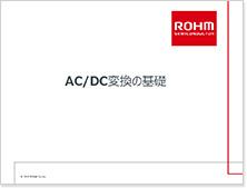 AC/DC変換の基礎