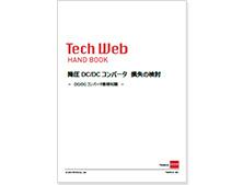 【HAND BOOK】降圧DC/DCコンバータ 損失の検討