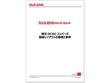 【HAND BOOK】降圧DC/DCコンバータ 基板レイアウトの基礎と事例