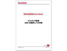 【HAND BOOK】スイッチング電源 EMC の基礎とノイズ対策