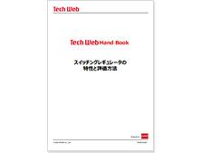 【HAND BOOK】スイッチングレギュレータの特性と評価方法