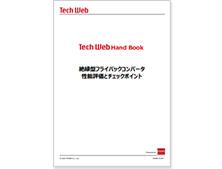 【HAND BOOK】絶縁型フライバックコンバータ性能評価とチェックポイント