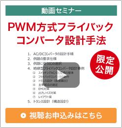 PWM方式フライバックコンバータ設計手法