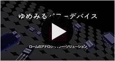 ゆめみるパワーデバイス -DCDCコンバータIC/ACDCコンバータIC編-