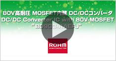 80V高耐圧MOSFET内蔵DC/DCコンバータ