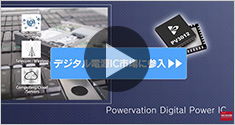 デジタルIC市場へPowervation Digital Power IC DEBUT!