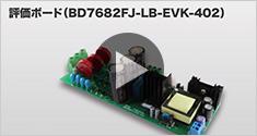1700V高耐圧SiC-MOSFET & SiC駆動用AC/DCコンバータ制御IC 評価ボードのご紹介
