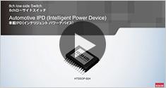 車載IPD(インテリジェントパワーデバイス) Demo Movie