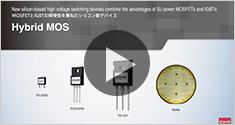 [Hybrid MOS] MOSFETとIGBTの両特性を兼ねたシリコン新デバイス Demo Movie