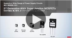 600V耐圧 第2世代 スーパージャンクションMOSFET Demo Movie