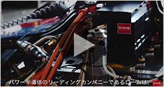 SiC technology for Formula E: 電気自動車の革新を実現するSiCパワーデバイス
