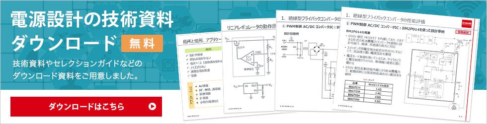 電源設計の技術資料ダウンロード