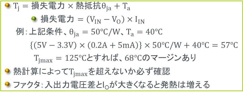 リニアレギュレータ(LDO)の熱計算。損失電力×熱抵抗θjaにTaを加算。入出力電圧差と出力電流が大きくなると発熱は増加する